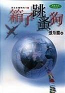 箱子.跳蚤.狗 by 張系國