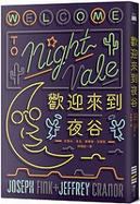 歡迎來到夜谷 by Jeffery Cranor, Joseph Fink, 傑佛瑞・克雷諾, 約瑟夫・芬克