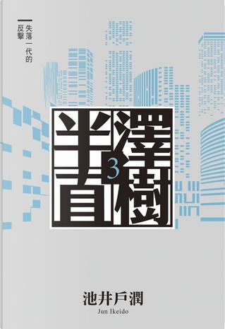 半澤直樹系列 3:失落一代的反擊 by 池井戶潤