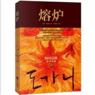 熔炉 by 孔枝泳
