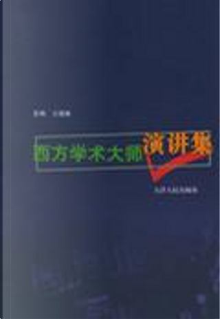 西方学术大师演讲集 by 王逢振