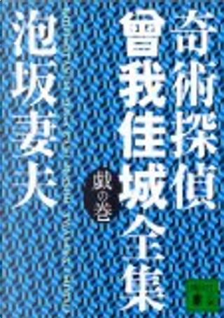 奇術探偵曾我佳城全集 戯の巻 by 泡坂 妻夫