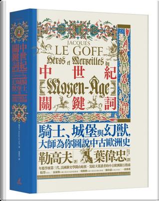 中世紀關鍵詞 by Jacques Le Goff, 勒高夫