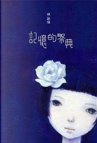 記憶的祭典 by 林詠琛