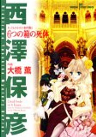 タック&タカチの事件簿 6つの箱の死体 by 大橋 薫, 西澤 保彦