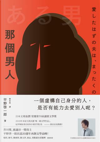 那個男人 by 平野啓一郎