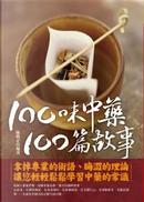 100味中藥,100篇故事 by 陳賢正