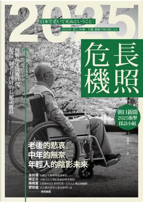 2025長照危機 by 朝日新聞2025衝擊採訪小組