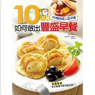 10分鐘如何做出豐盛早餐 by 楊桃文化, 邱寶郎