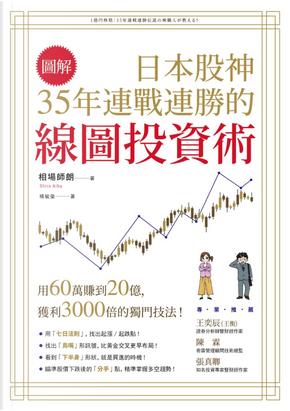【圖解】日本股神35年連戰連勝的線圖投資術 by 相場師朗