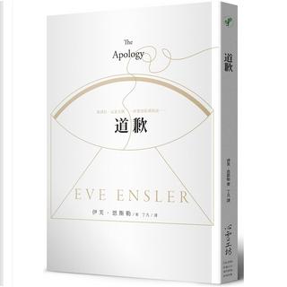 道歉 by Eve Ensler