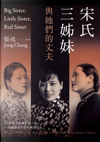 宋氏三姊妹與她們的丈夫 by Jung Chang, 張戎