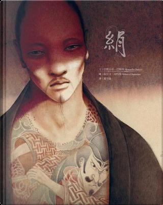 絹 by 亞歷山卓.巴瑞科