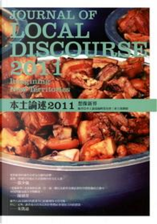 香港本土論述2011 by 馬家輝, 王慧麟, 梁文道