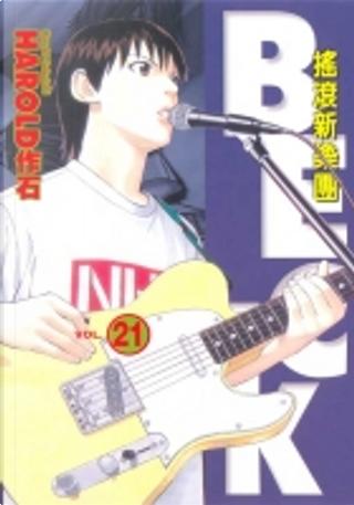 搖滾新樂團 21 by HAROLD作石