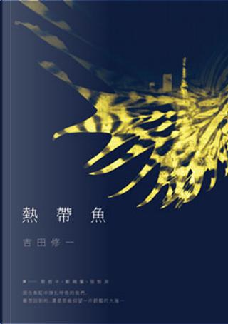 熱帶魚 by 吉田 修一