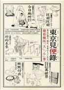 東京見便錄 by 齊藤政喜