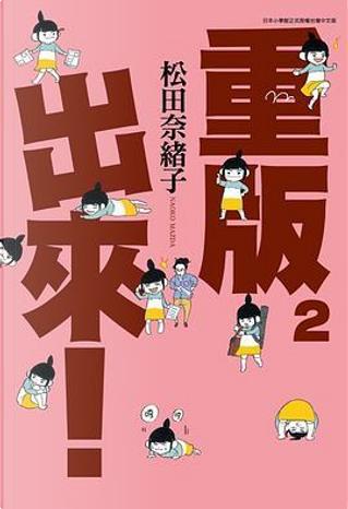 重版出來!(02) by 松田 奈緒子
