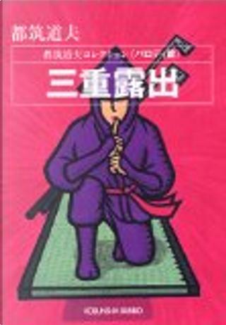 三重露出〈パロディ篇〉 by 都筑道夫
