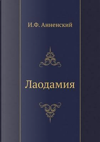 Laodamiya by Innokentij Annenskij