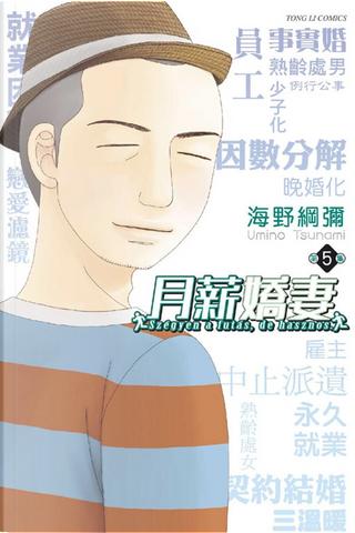 月薪嬌妻5 by 海野綱彌