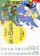 晨讀10分鐘 by 侯文詠, 張曉風, 王鼎鈞, 簡媜...等