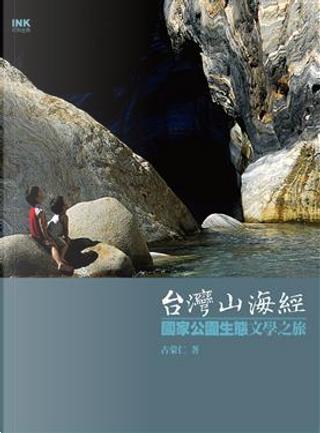 台灣山海經 by 古蒙仁