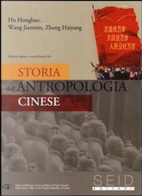Storia dell'antropologia cinese by Hongbao Hu