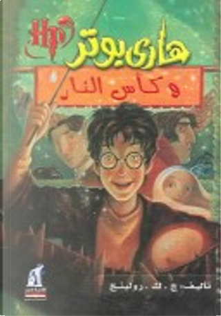 Hari Butor Wa Ka's An-nar / Harry Potter and the Goblet of Fire by J.K. Rowling