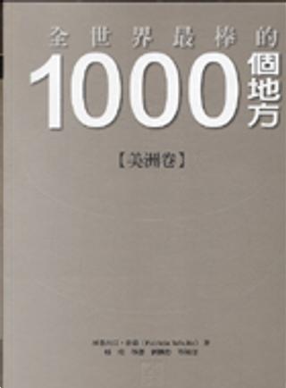 1000個地方 by Patricia Schultz