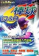 棒球Q&A by 曾文誠