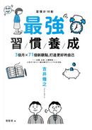 最強習慣養成 by 吉井雅之