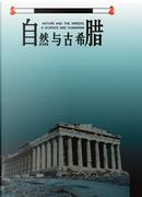 自然与古希腊 by Erwin Schrödinger, 埃尔温·薛定谔