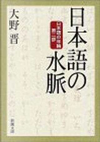 日本語の水脈―日本語の年輪〈第2部〉 by 大野 晋