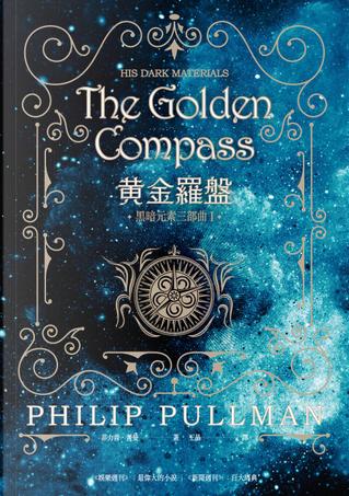 黃金羅盤 by Philip Pullman