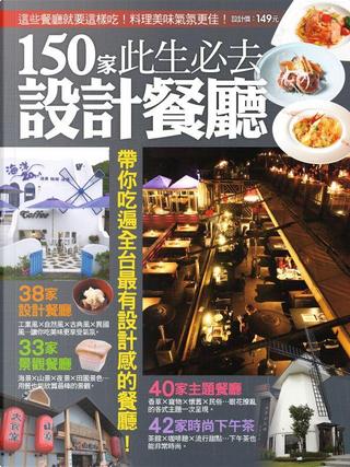 150 家此生必去設計餐廳 by 楊桃文化