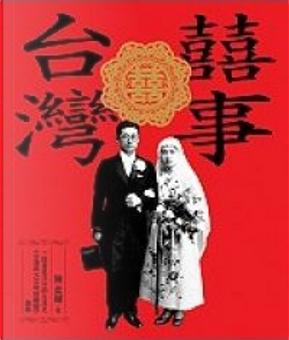 囍事台灣 by 陳柔縉