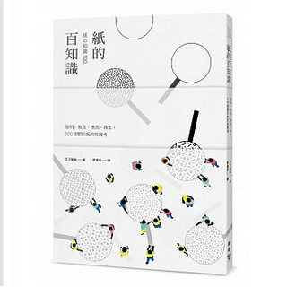 紙的百知識 by 王子製紙