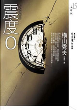 震度0 by 橫山秀夫