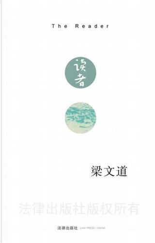 读者 by 梁文道