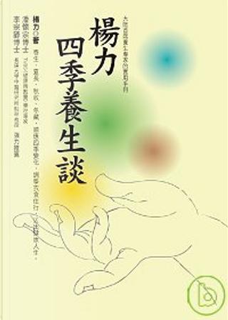 楊力四季養生談 by 楊力