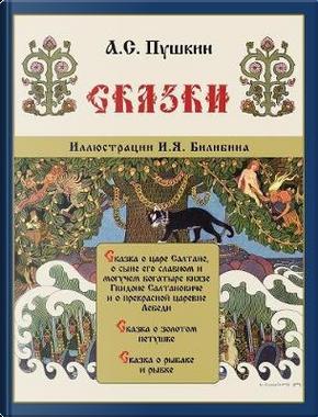 Skazki Pushkina - Сказки Пушкина by Alexander Pushkin