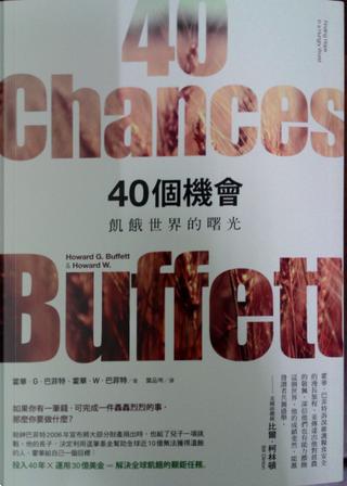 40個機會:飢餓世界的曙光 by 霍華.G.巴菲特, 霍華.W.巴菲特