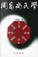 周易尚氏学 by 尚秉和