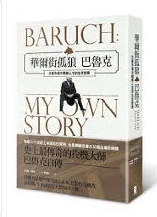 華爾街孤狼巴魯克 by Bernard Baruch, 伯納德.巴魯克