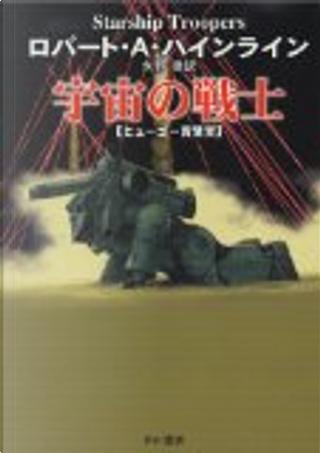 宇宙の戦士 by Robert A. Heinlein