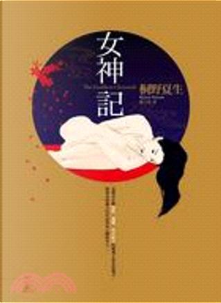 女神記 by 桐野夏生