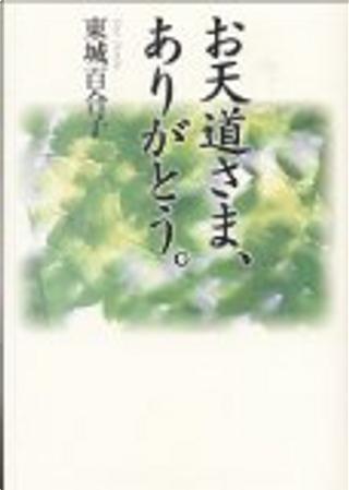 お天道さま、ありがとう。 by 東城百合子