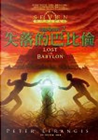 超能冒險2:失落的巴比倫 by 彼得‧勒朗吉斯 Peter Lerangis