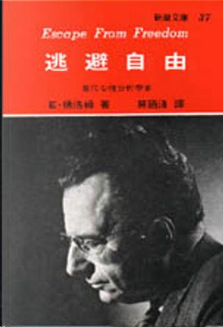 逃避自由 by Erich Fromm